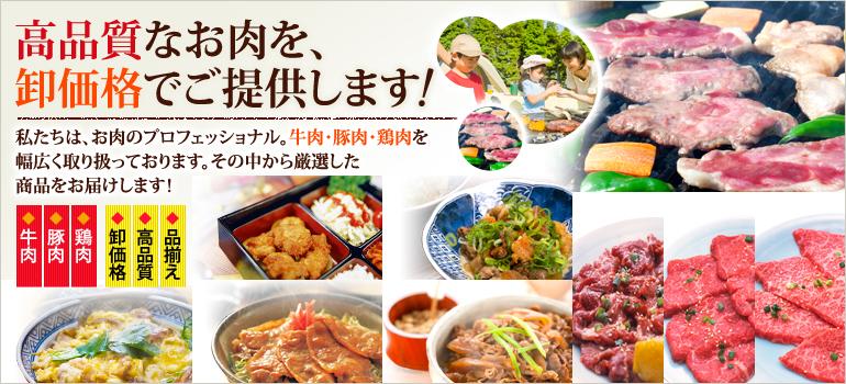 牛肉・豚肉・鶏肉 高品質なお肉を、卸価格でご提供します!